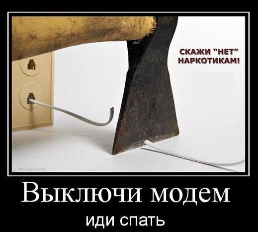 Выключи модем