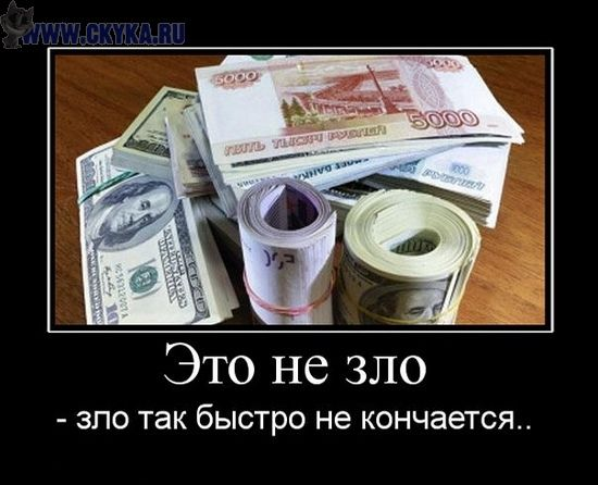 Деньги-зло?